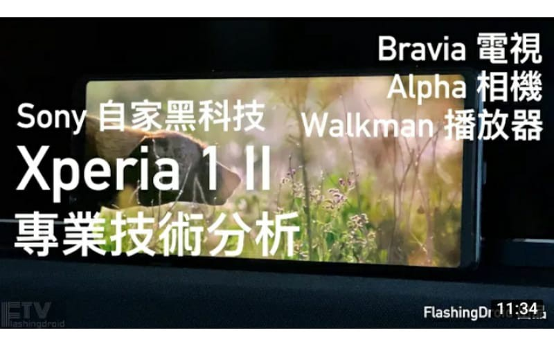 Sony Xperia 1 II 專業技術分析,著名 Bravia 電視、Walkman 播放器、Alpha 相機技術的結合!by FlashingDroid