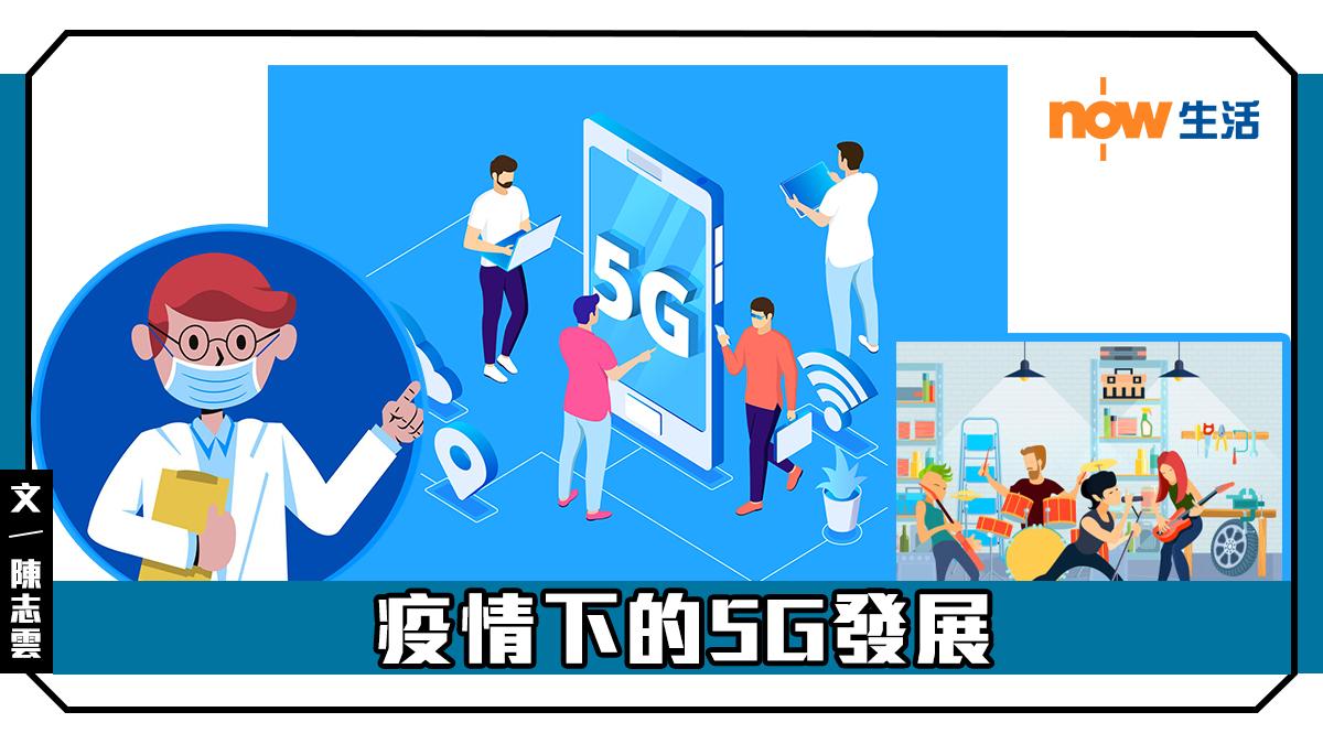 〈雲遊四海〉疫情下的5G發展-陳志雲