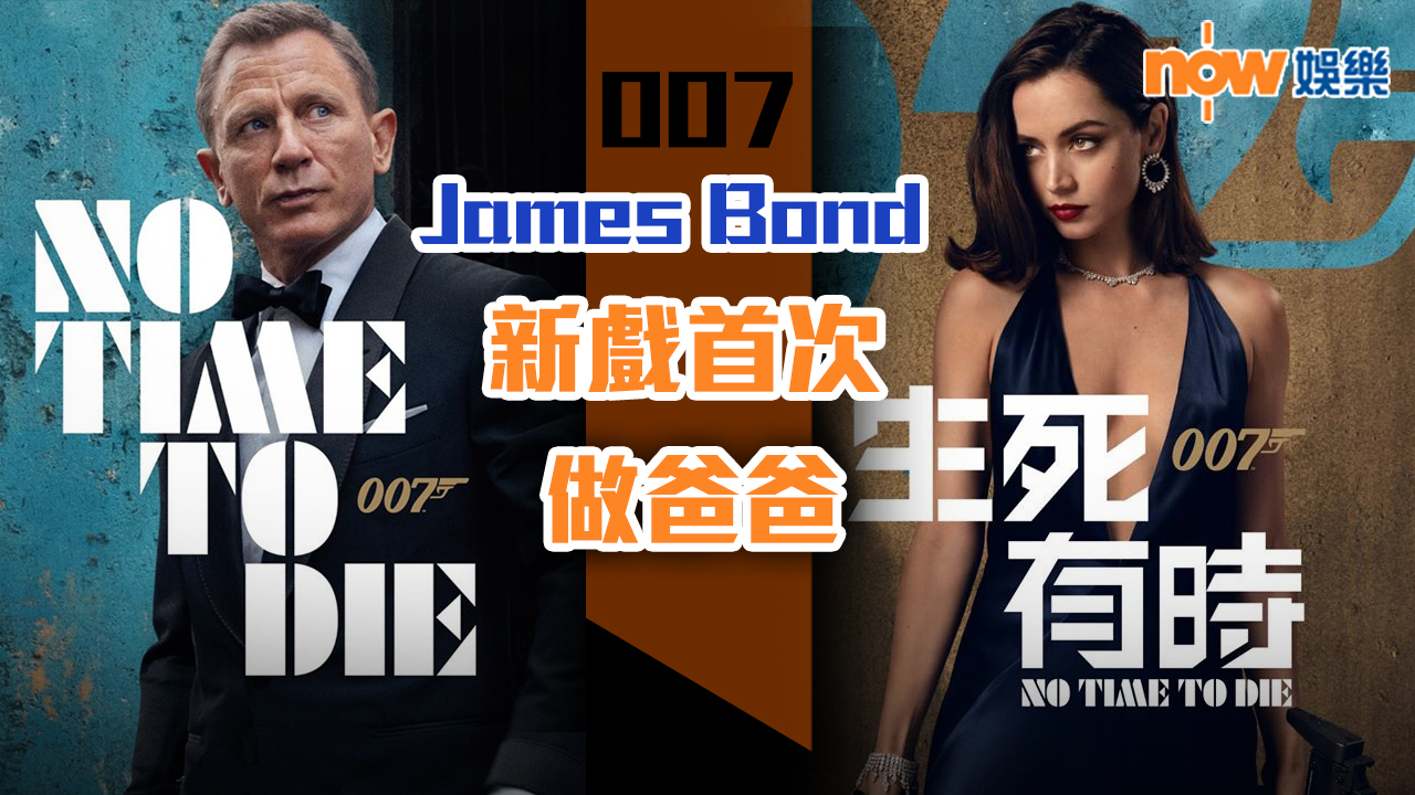 網上流出劇組日程  James Bond新戲做爸爸