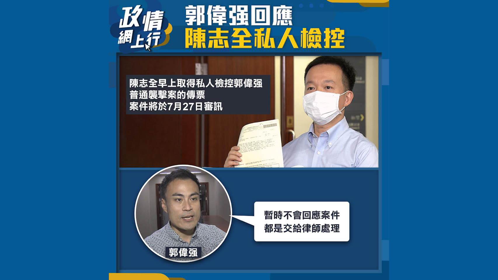 【政情網上行】郭偉强回應陳志全私人檢控