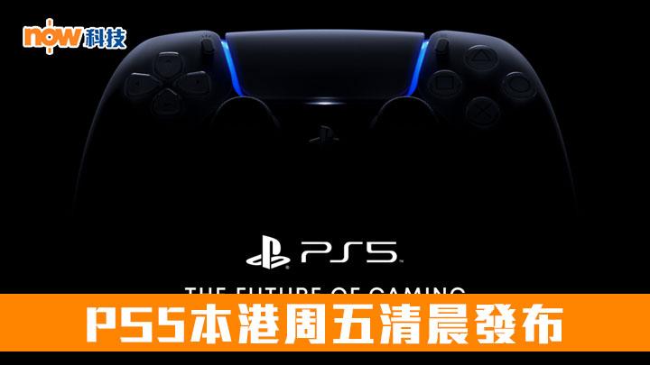PS5周五凌晨發布