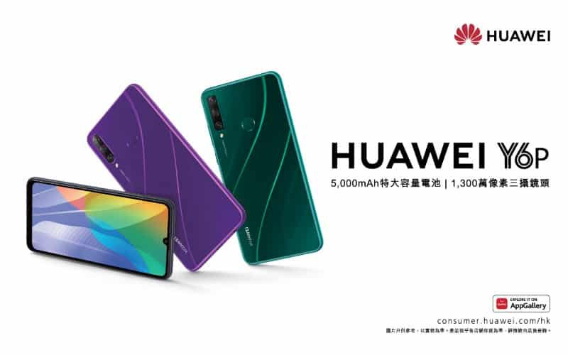 HUAWEI 入門級大電量三鏡頭手機 Y6p 開價$1,288!