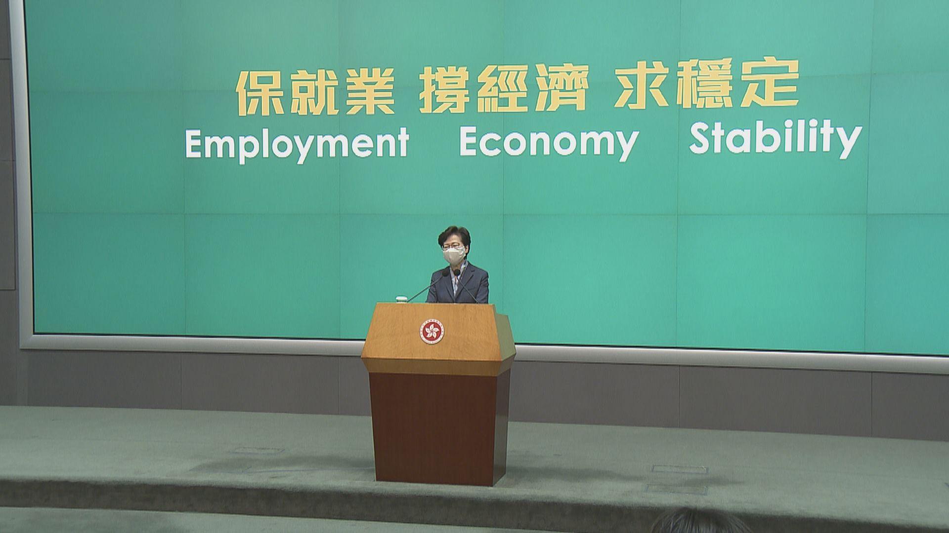 林鄭:港人要證明一國兩制在港實施良好及值得中央信任