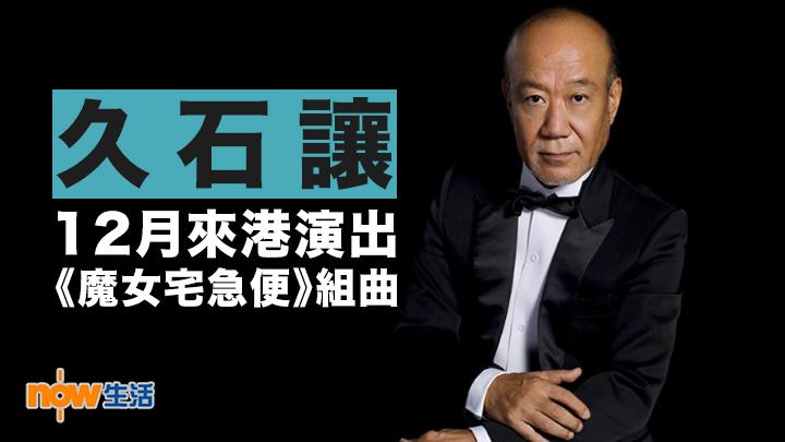 【實名訂票】久石讓12月音樂會 相隔兩年再來港演《魔女宅急便》組曲