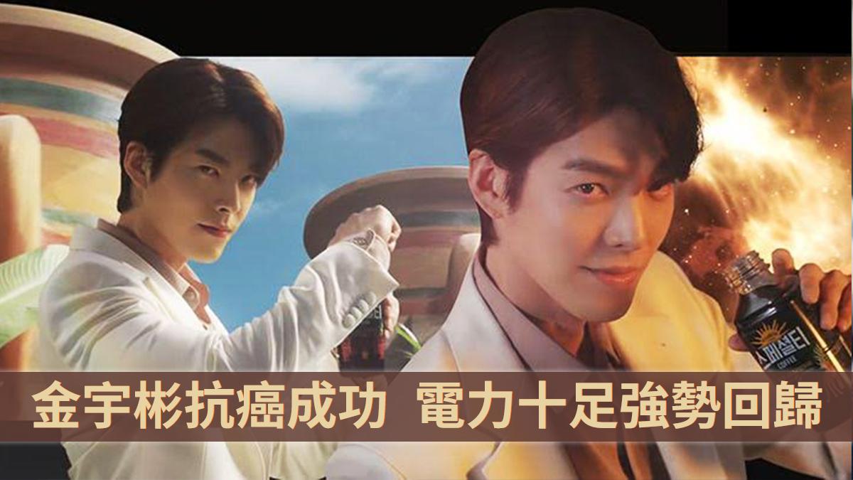 金宇彬回歸最新廣告曝光 chok爆化身咖啡王子