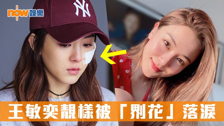 得罪導演慘遭爆樽 王敏奕靚樣被「𠝹花」落淚