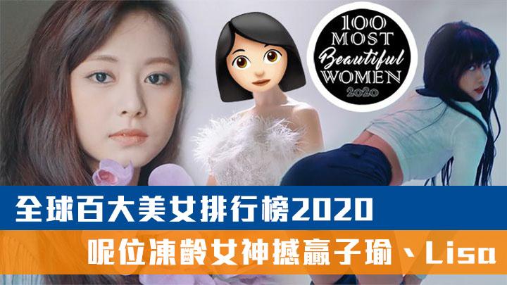 【最新】全球百大美女排行榜2020 呢位凍齡女神撼贏子瑜、Lisa