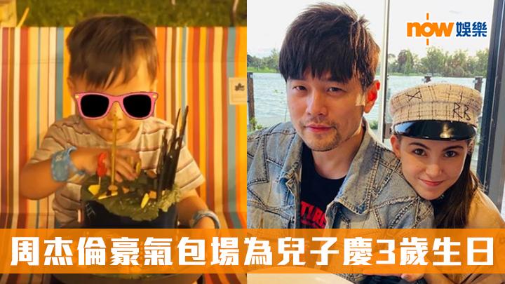 【營火派對】兒子Romeo三歲生日 周杰倫:希望你長得和我一樣帥