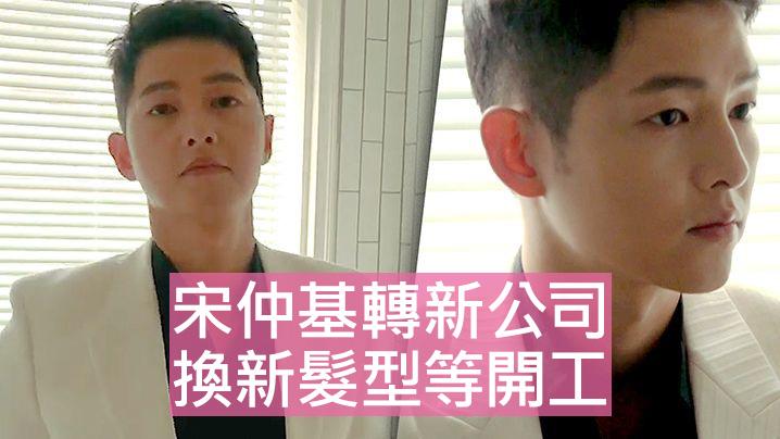 宋仲基受疫情影響三套戲拍唔成!轉新公司換新髮型等開工