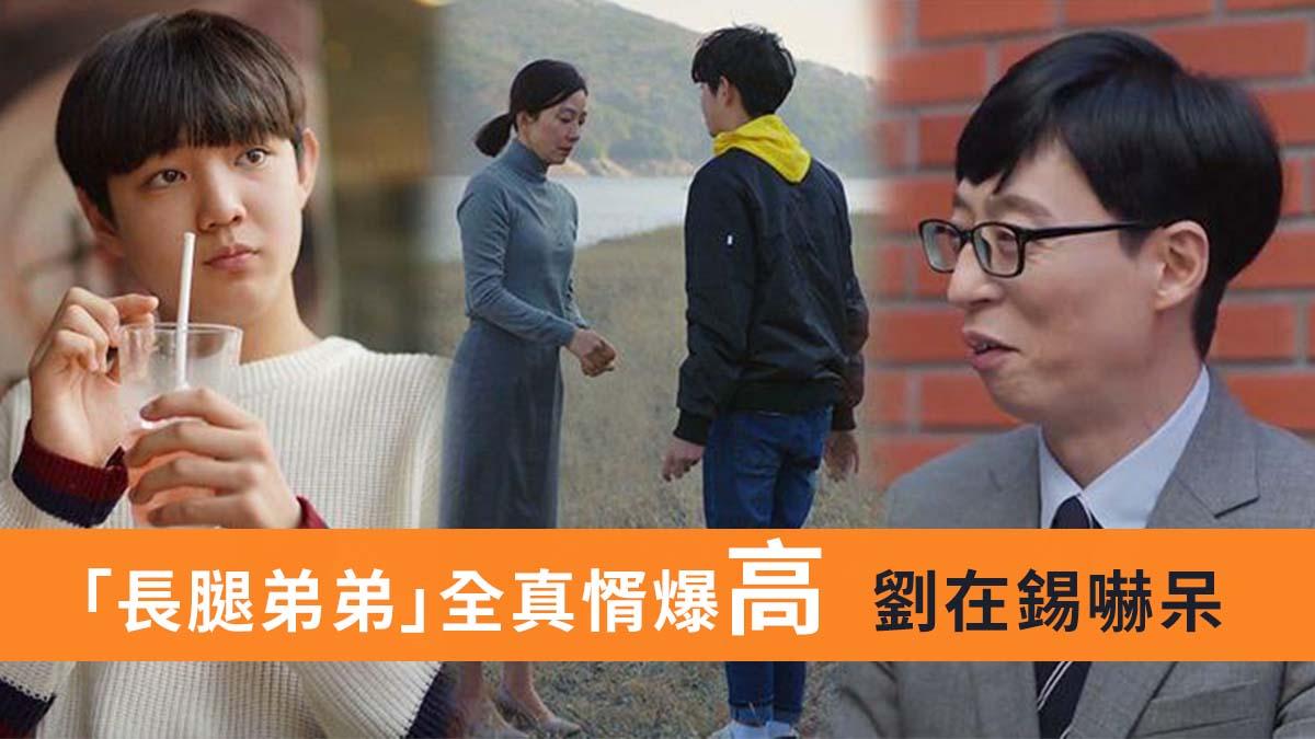 《夫妻的世界》全真㥠被封「長腿弟弟」 爆高7公分劉在錫嚇呆