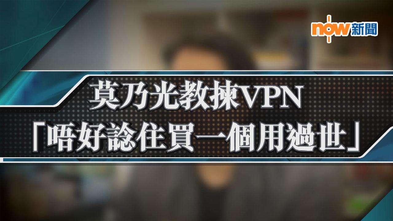 【VPN你問我答】VPN點揀好? 「唔好諗住買一個用過世」