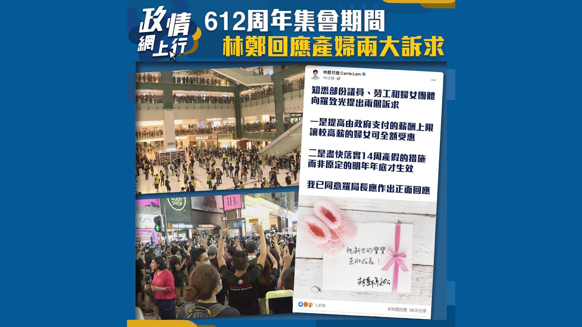 【政情網上行】612周年集會期間 林鄭回應產婦兩大訴求