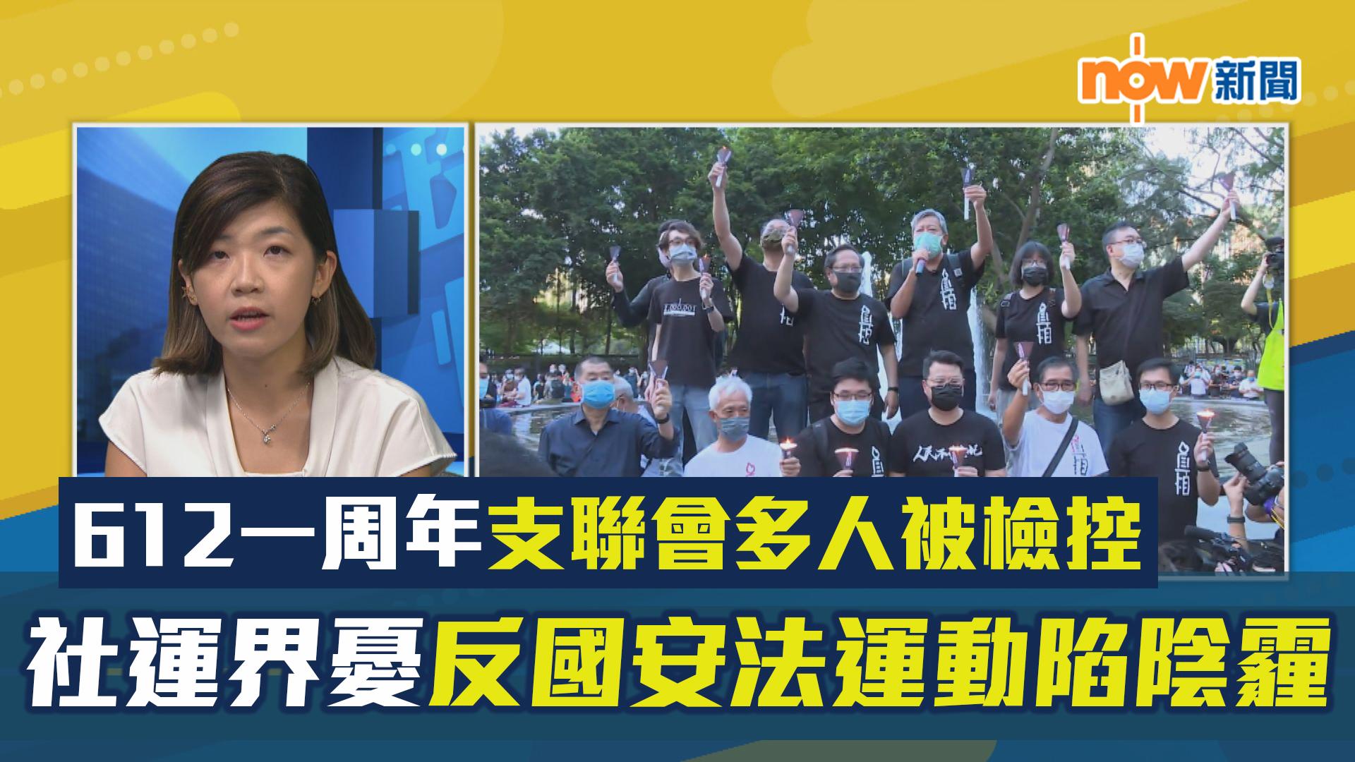 【政情】612一周年支聯會多人被檢控 社運界憂反國安法運動陷陰霾