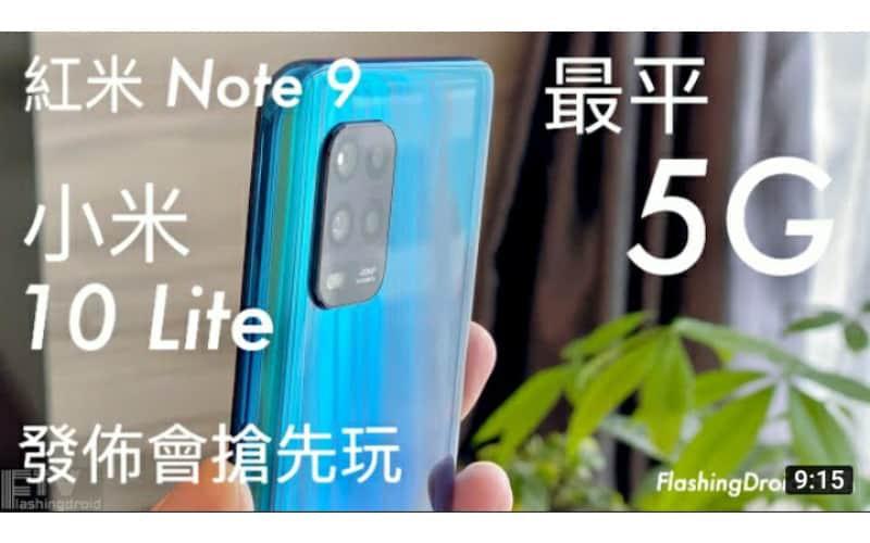 【發佈會搶先試玩】小米10 Lite最平5G手機|紅米Note 9上市資料整合 by FlashingDroid