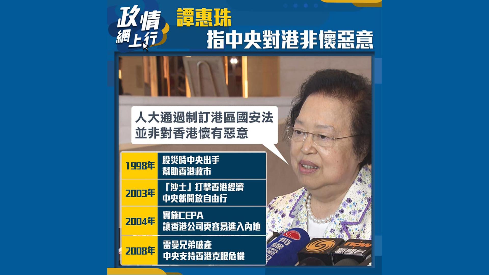 【政情網上行】譚惠珠指中央對港非懷惡意