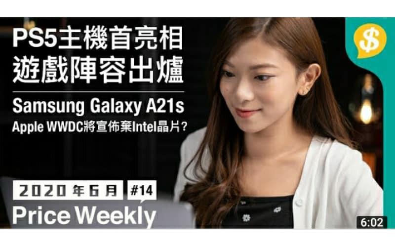 PS5主機首亮相!遊戲陣容出爐|Samsung Galaxy A21s |Apple WWDC將宣佈棄Intel晶片?