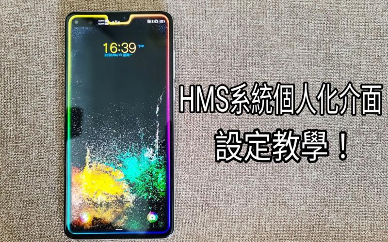 【HMS 使用小貼士】如何設定HUAWEI手機介面的個人風格?