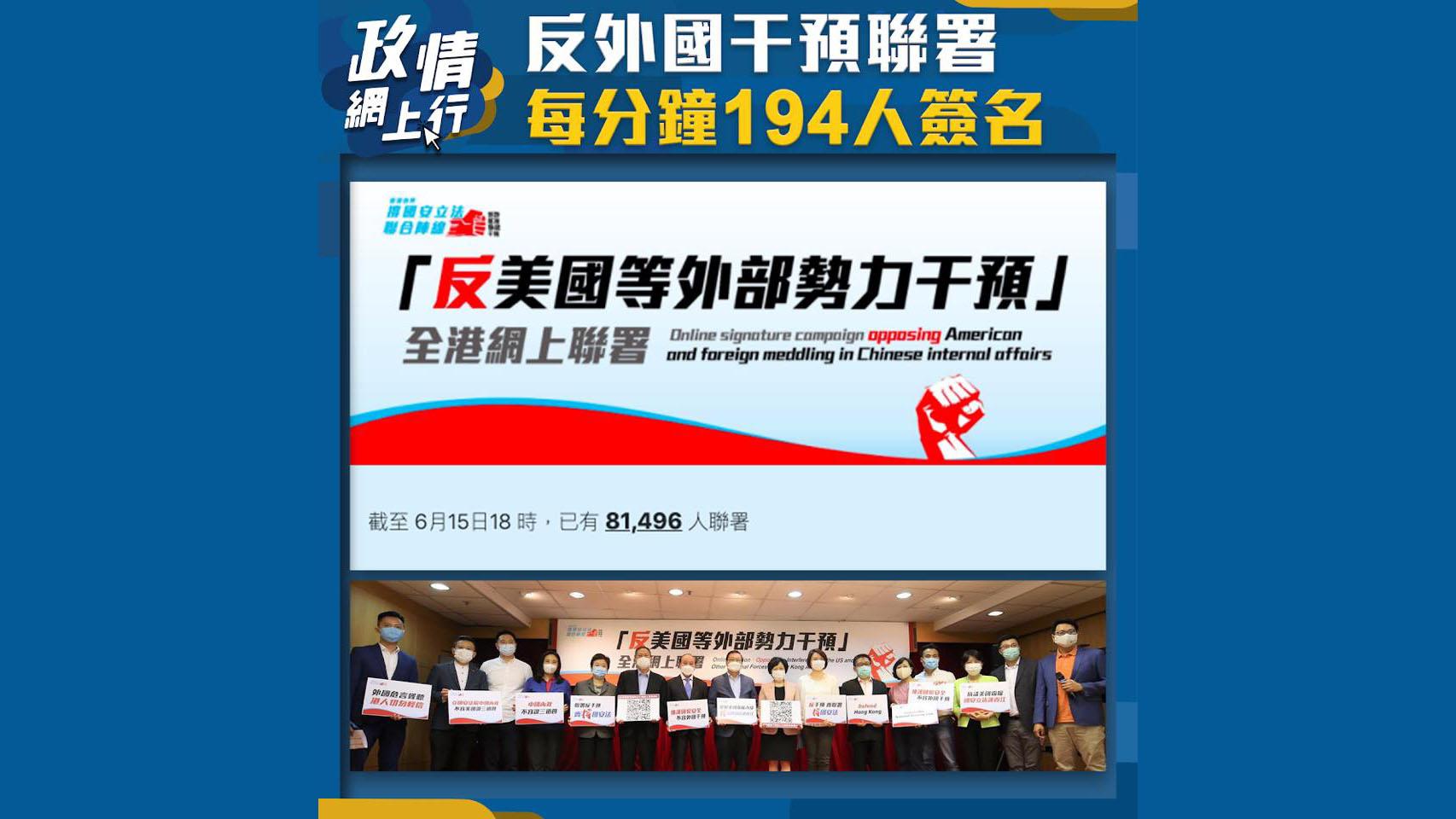 【政情網上行】反外國干預聯署每分鐘194人簽名