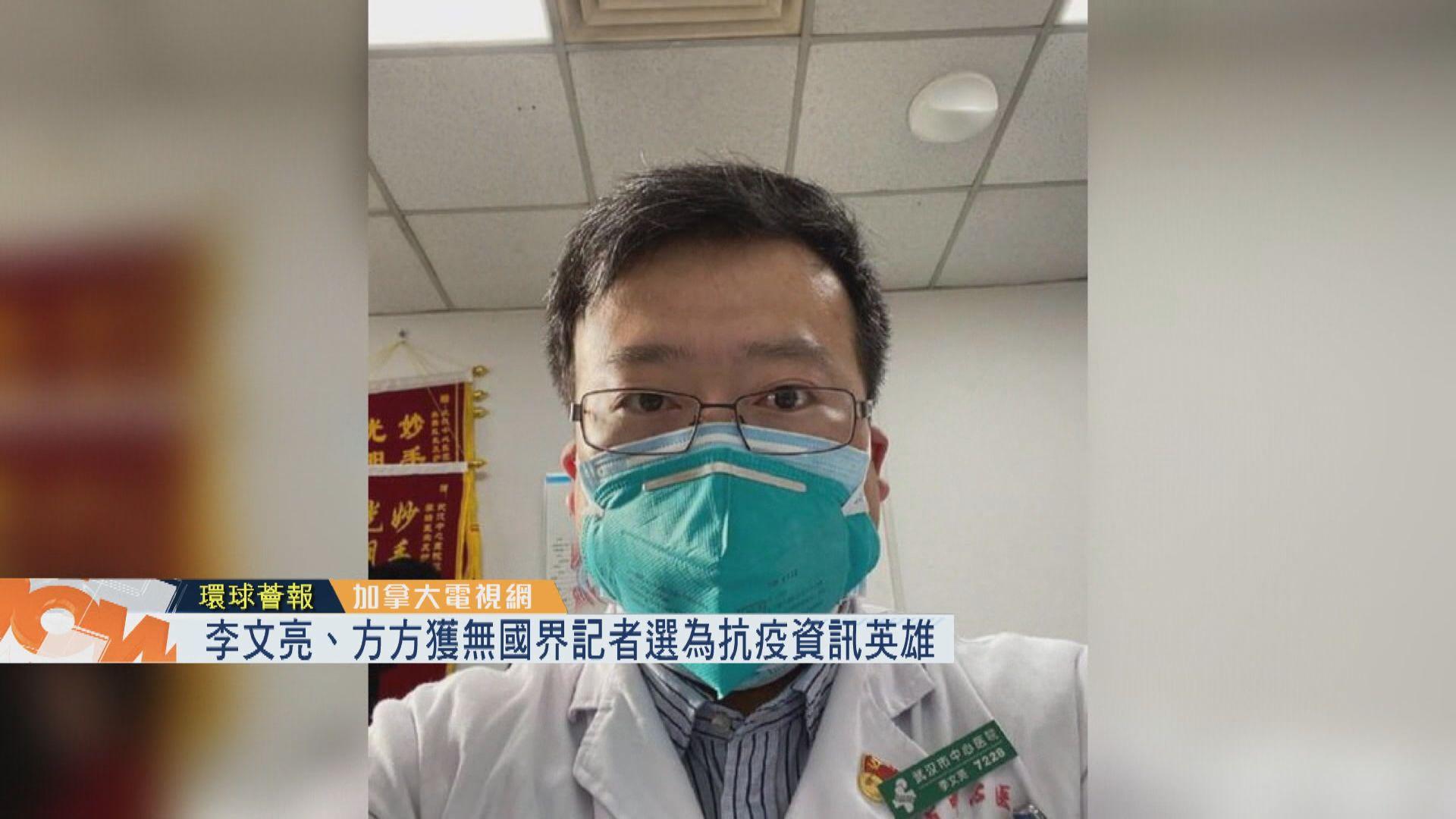【環球薈報】李文亮、方方獲無國界記者選為抗疫資訊英雄