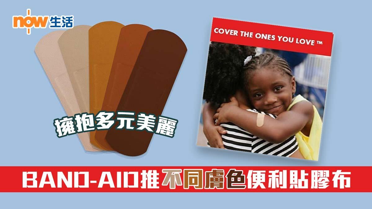 擁抱膚色美麗!BAND-AID推出不同膚色便利貼膠布