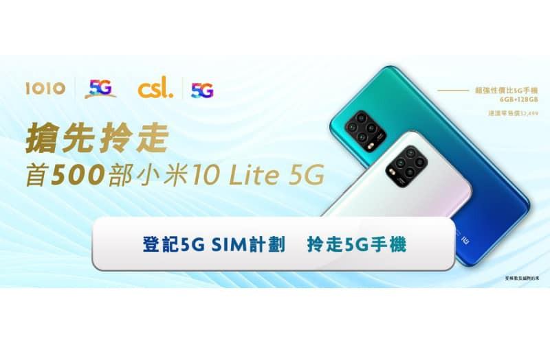 登記5G SIM計劃搶先拎走5G手機  限量500部先到先得!