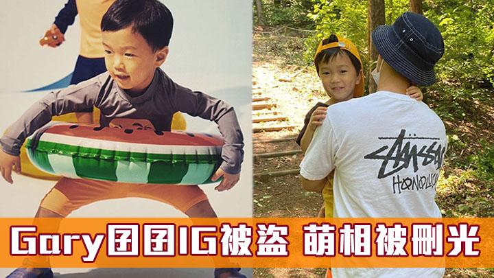 Gary囝囝IG被盗 萌相被刪光網民斥沒良心!