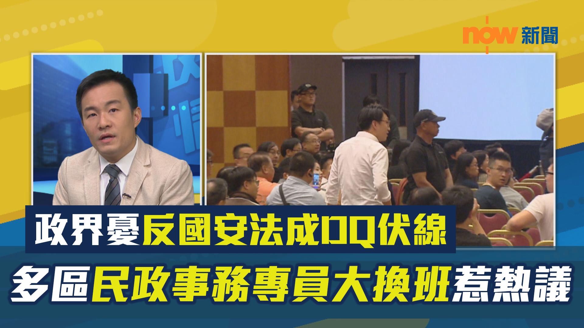 【政情】政界憂反國安法成DQ伏線 多區民政事務專員大換班惹熱議