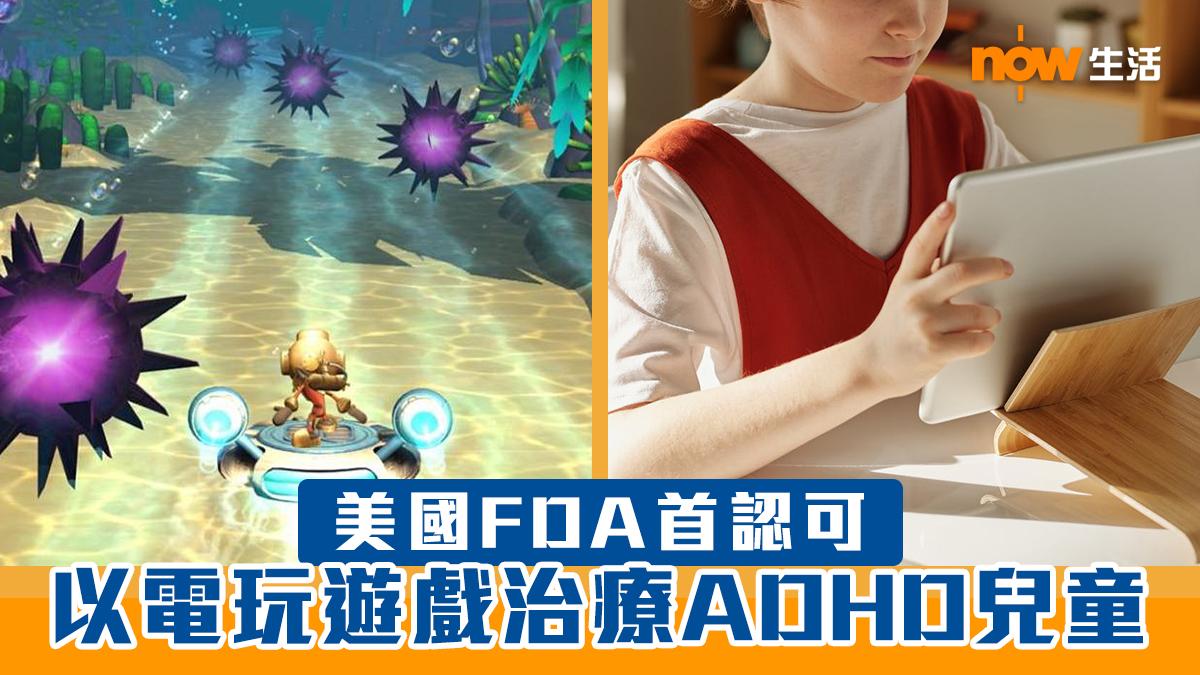 〈好Heal〉美國FDA首認可 以電玩遊戲治療ADHD兒童
