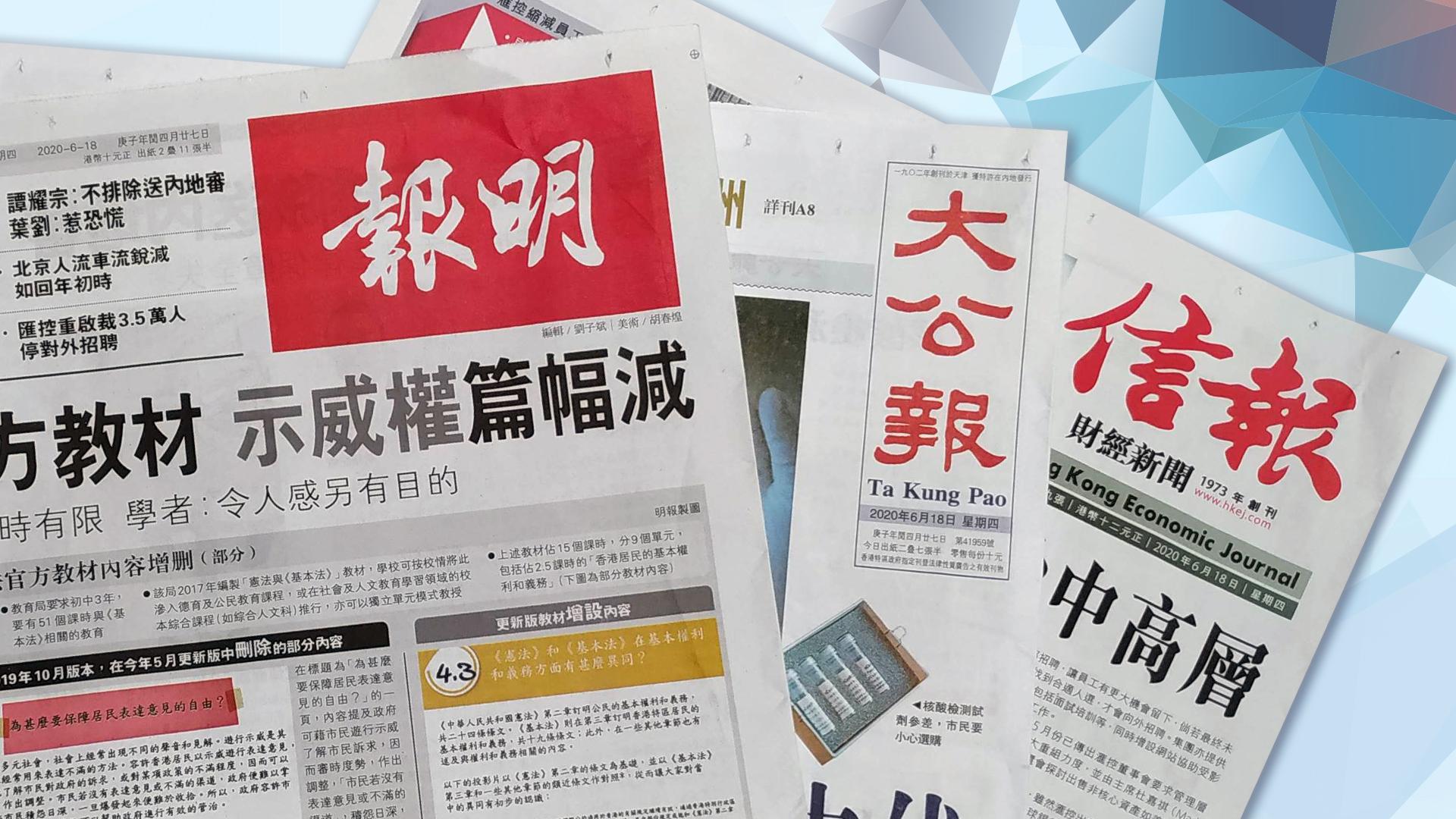 【報章A1速覽】基本法官方教材示威權篇幅減 增憲法內容 學者:令人感另有目的;新冠檢測市場大 商家搶客爆亂象