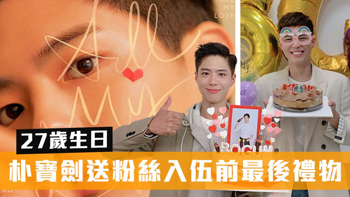 朴寶劍27歲生日 送粉絲入伍前最後禮物