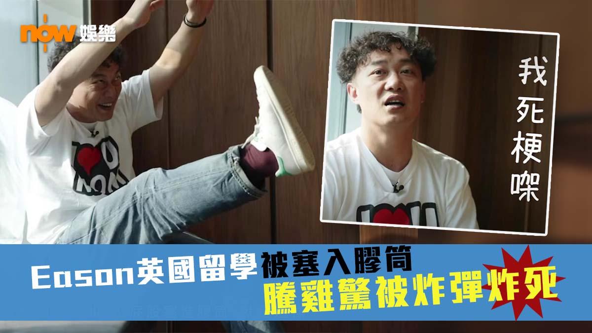 【有片】陳奕迅自爆英國留學驚炸死   曾被欺凌塞入膠筒