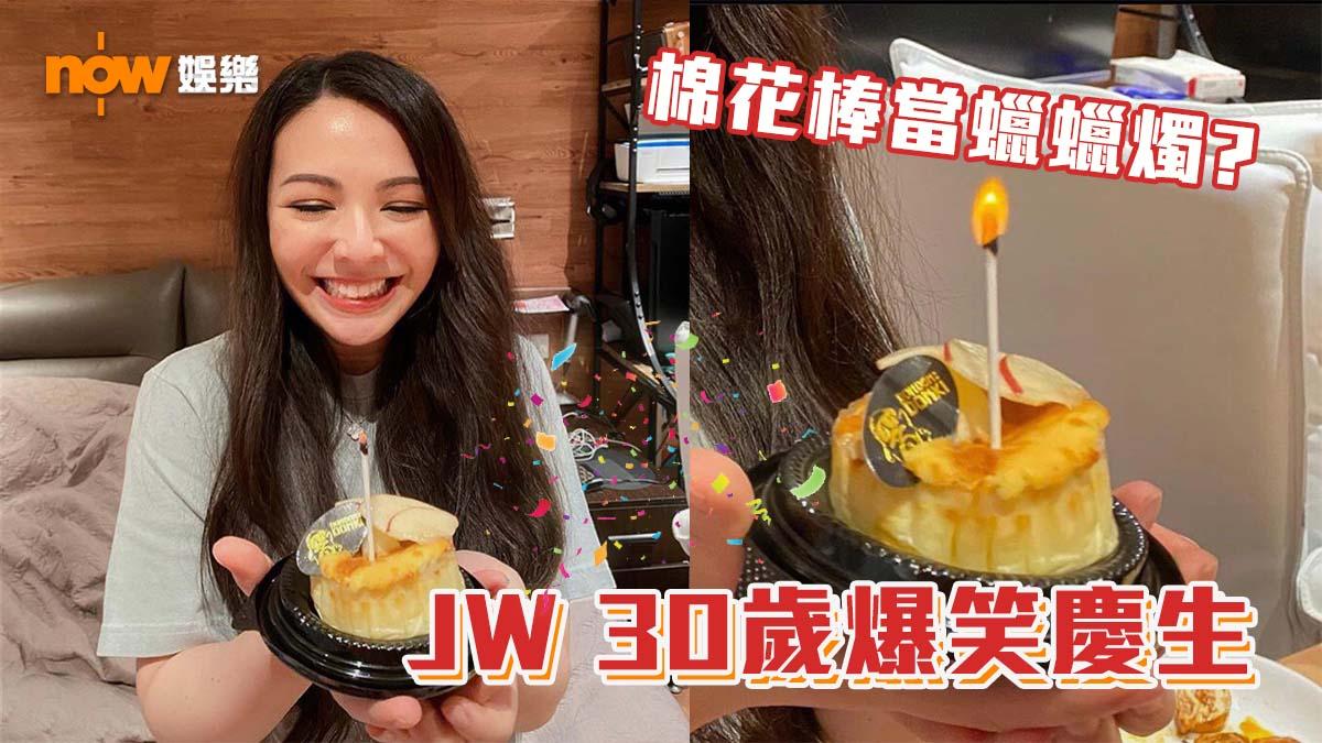JW 30歲爆笑慶生 太子爺男友棉花棒當蠟燭