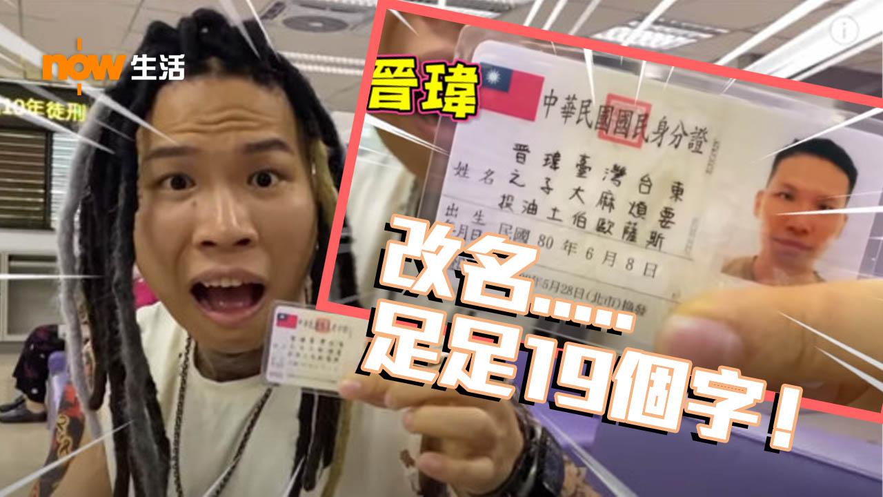 台灣YouTuber改19字姓名 打破最長人名紀錄