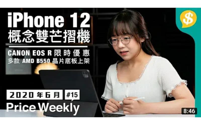 iPhone 12會有雙芒摺機?|CANON EOS R 限時優惠|HTC中入門5G手機|AMD B550晶片底板上架【Price Weekly #15 2020年6月】