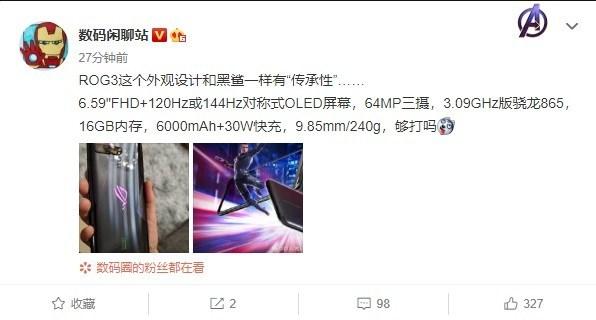 ASUS ROG Phone 3實機首曝光,或於7月發佈!