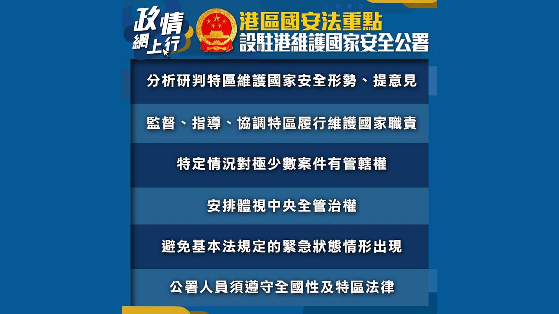【政情網上行】港區國安法重點 設駐港維護國家安全公署