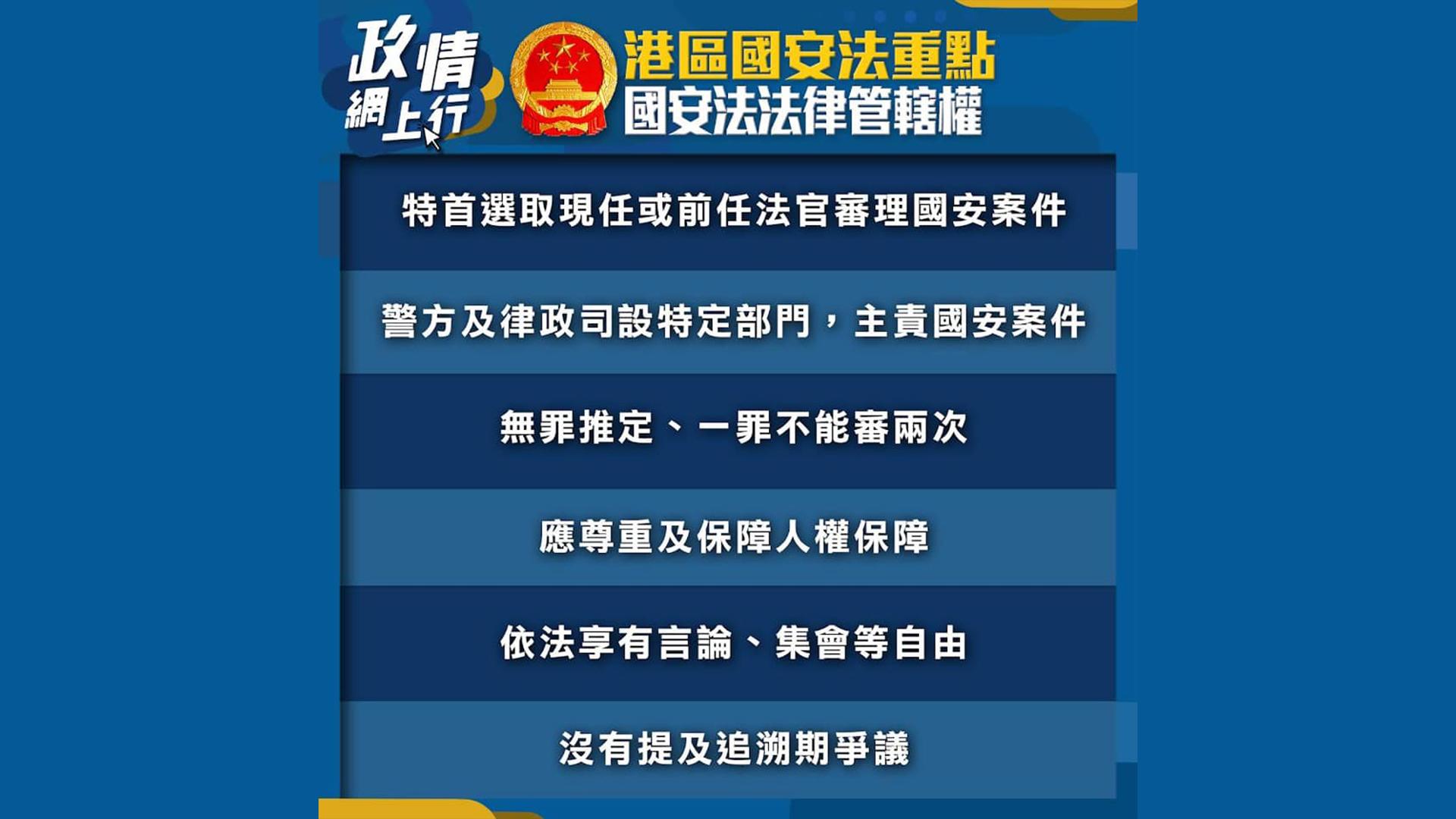 【政情網上行】港區國安法重點 國安法法律管轄權