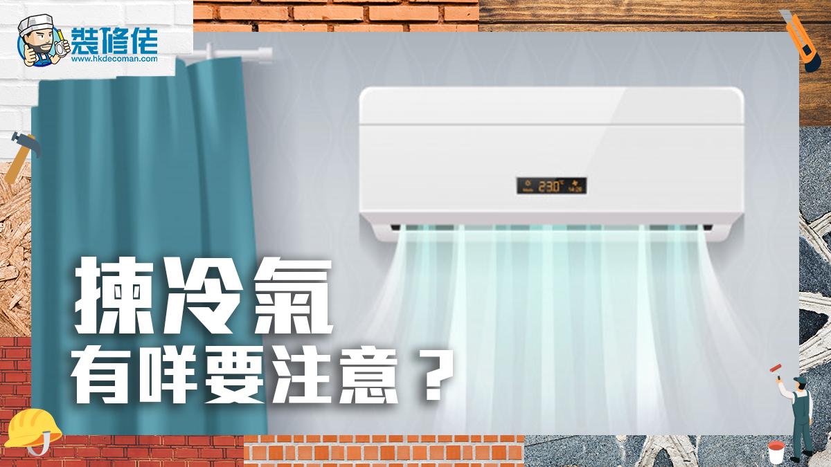 【夏日炎炎】買冷氣前需要知道的事