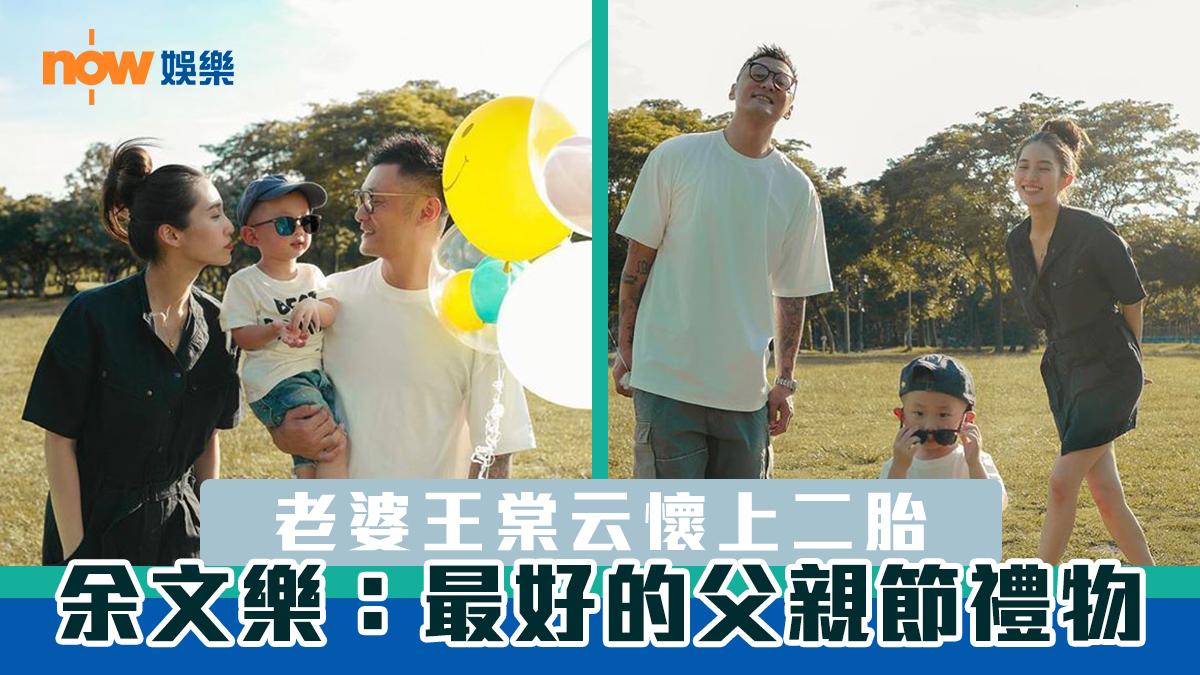 老婆王棠云懷上二胎 余文樂:最好的父親節禮物