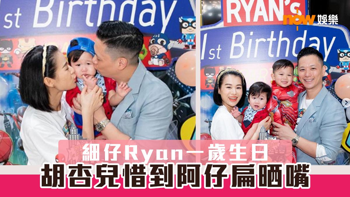 細仔Ryan一歲生日 胡杏兒夫妻惜到阿仔面都歪埋
