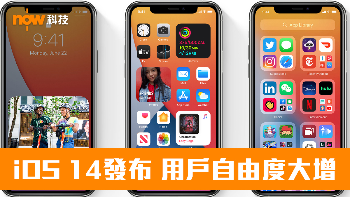 iOS 14公布 用戶自由度大增
