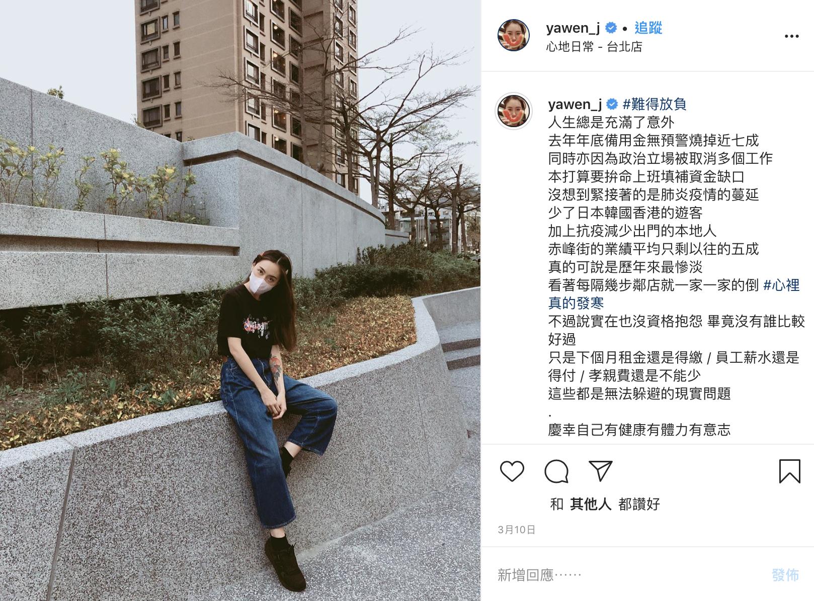 蔣雅文台北食店「心地日常」正式結業:過得還行,勿念!