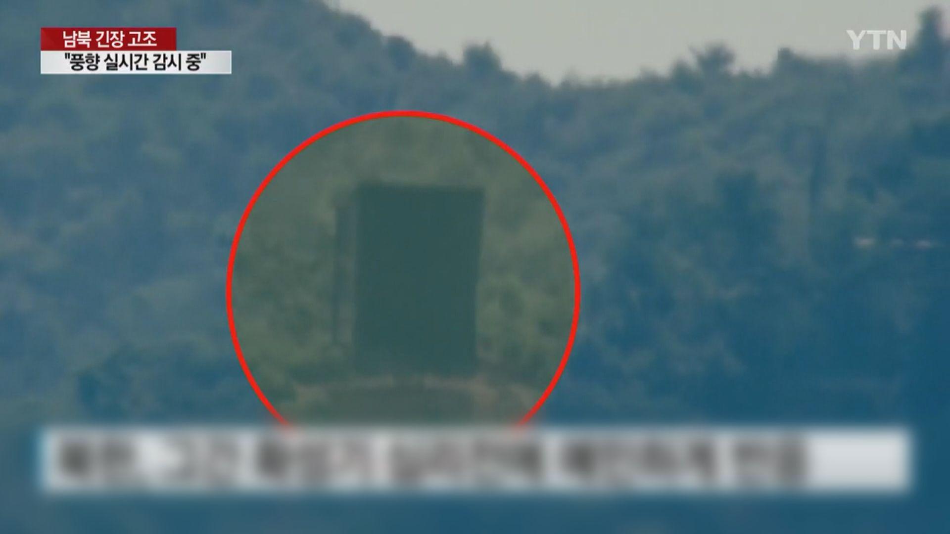 傳北韓士兵正拆除江原道邊境地區多個對南韓喊話擴音器