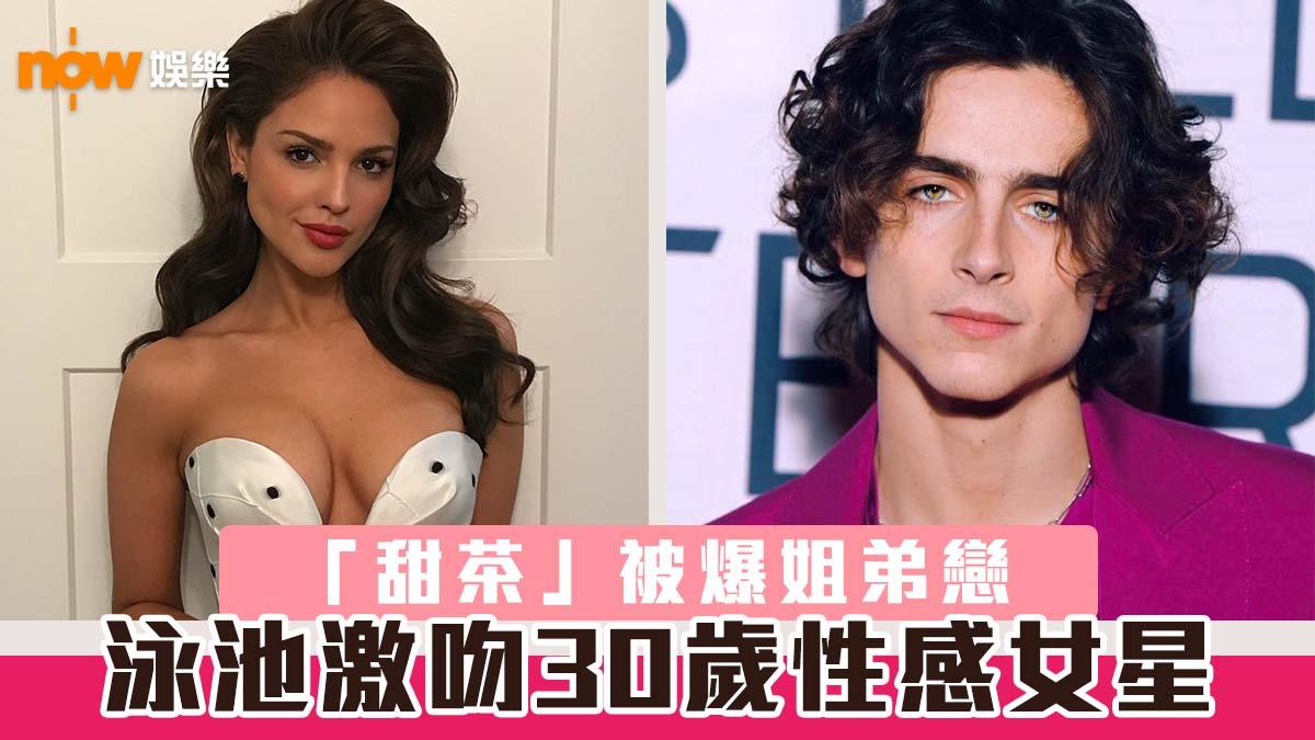 影壇新星「甜茶」被爆姐弟戀 泳池激吻30歲性感女星