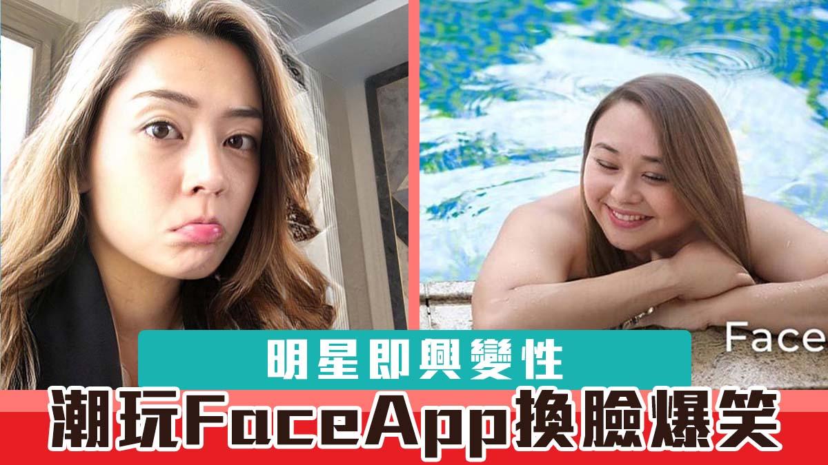 男又得女又得?明星即興變性 潮玩FaceApp換臉爆笑