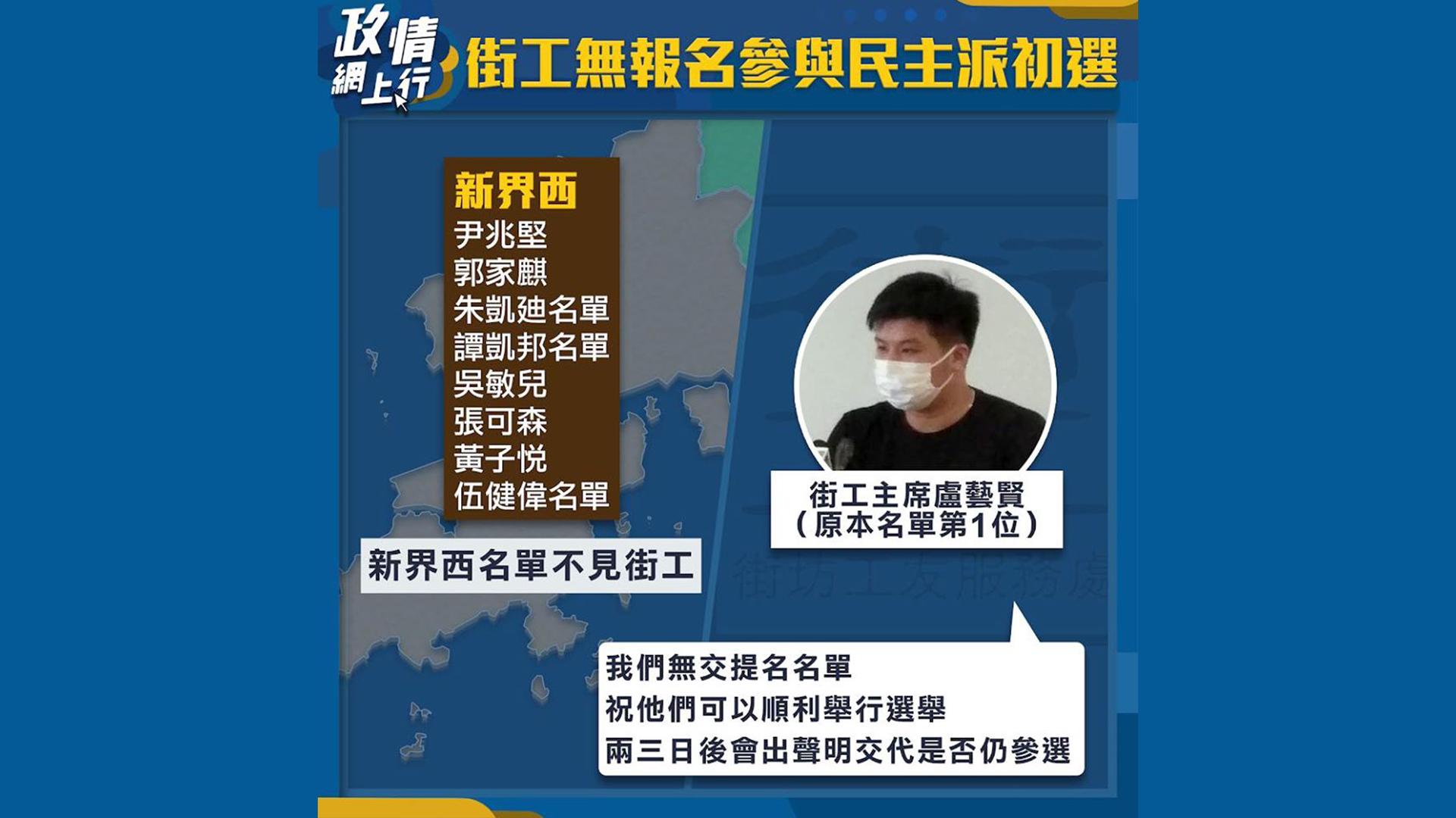 【政情網上行】街工無報名參與民主派初選