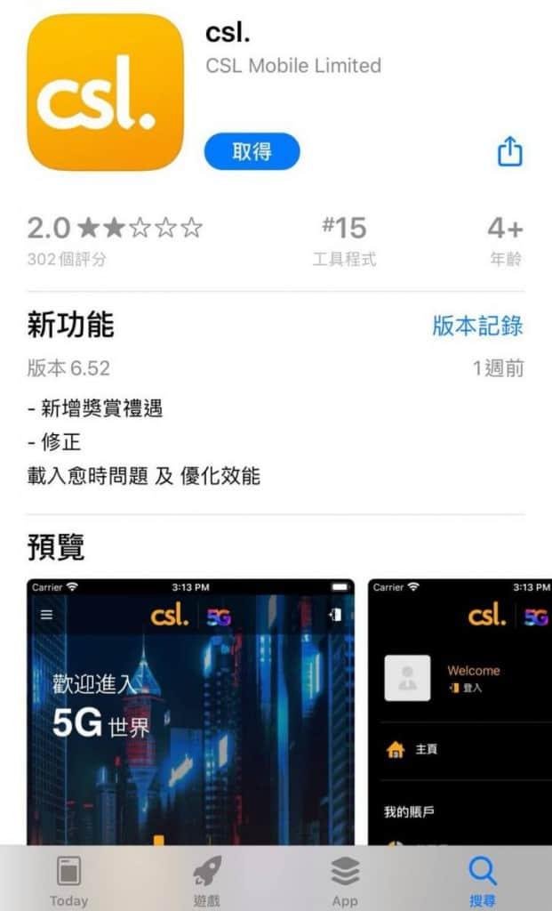 先於 App Store / Google Play 下載 csl. App