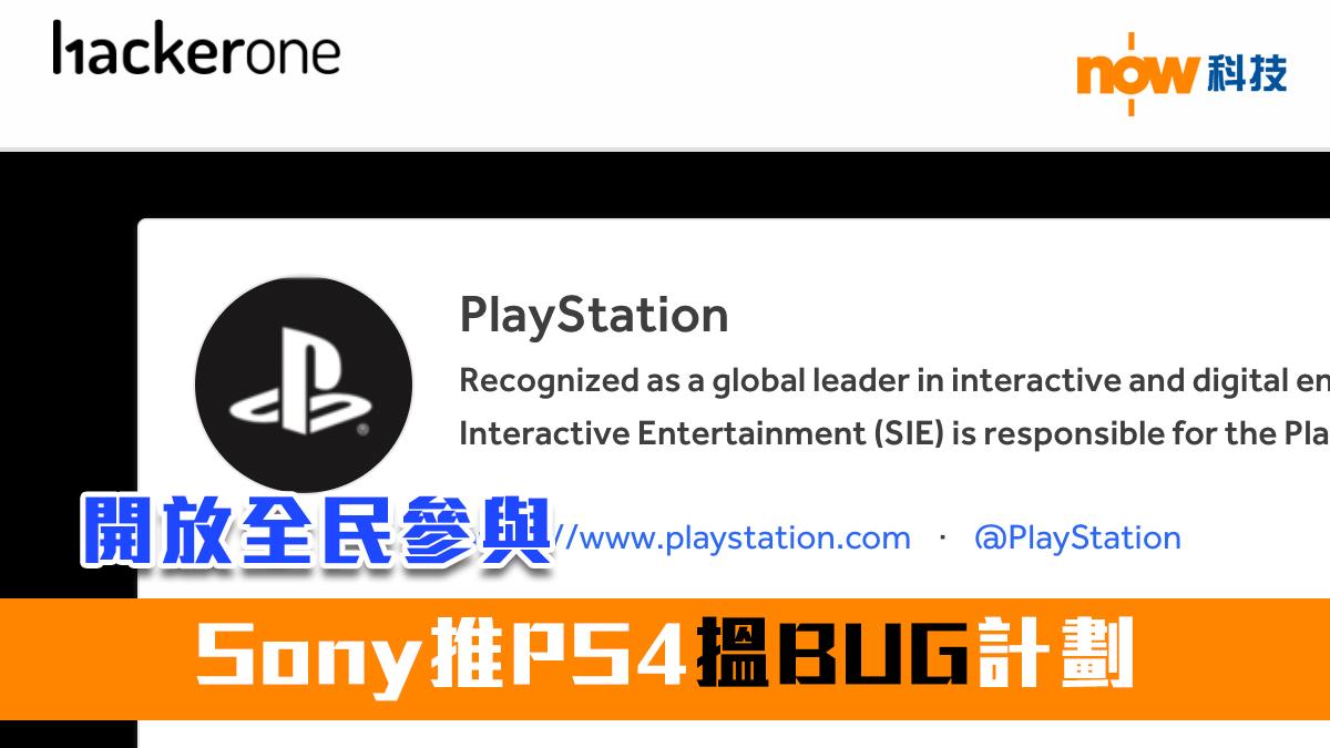 Sony推PS4搵BUG計劃 開放全民參與