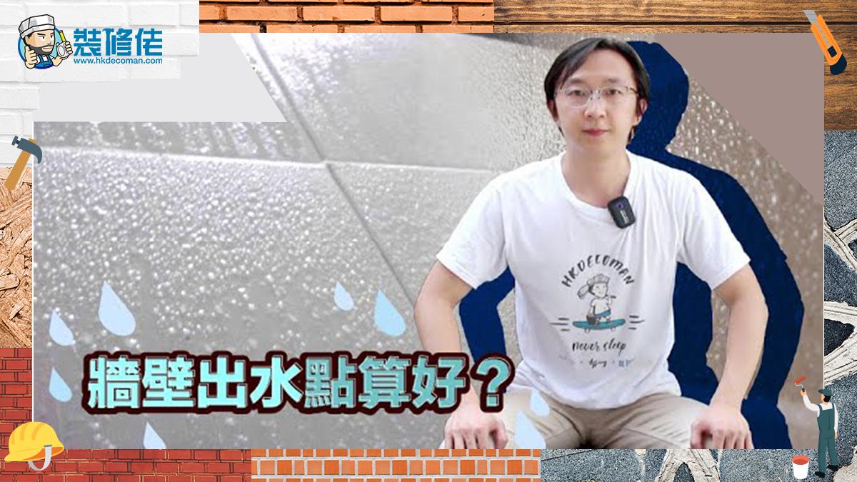〈好Life〉牆壁出水點算好?