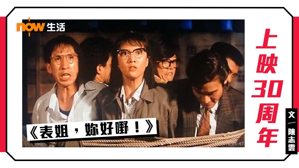 〈雲遊四海〉《表姐,妳好嘢!》上映30周年-陳志雲
